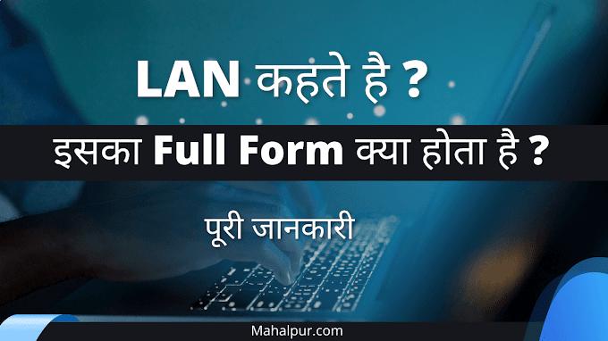 LAN full form in hindi   LAN किसे कहते है ?
