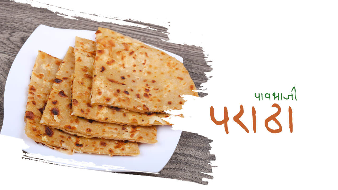 पावभाजी पराठा - पाककृती   Pavbhaji Parath - Recipe