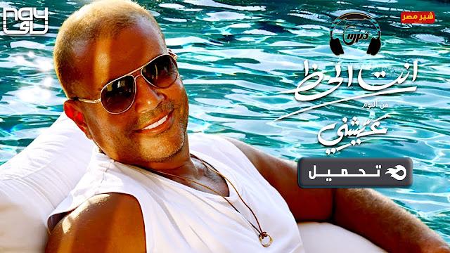كلمات اغنية انت الحظ - غناء عمرو دياب