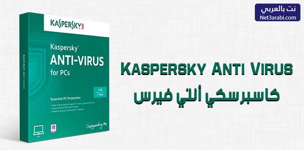 برنامج كاسبرسكي أنتي فيرس Kaspersky Anti Virus للكمبيوتر