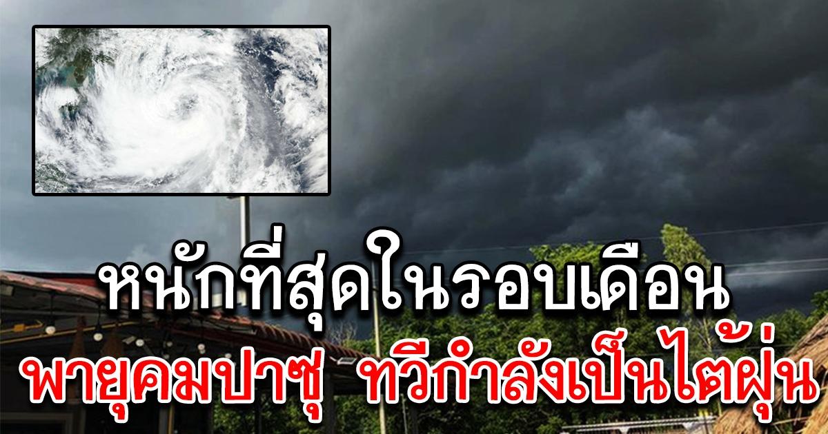 พายุโซนร้อน คมปาซุ ทวีกำลังเป็นไต้ฝุ่น ขึ้นฝั่งถล่มยับ หนักที่สุดในรอบเดือน