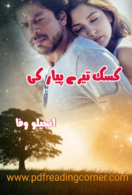 Kasak Tery payar Ki By Anjilo Wafa - PDF Book