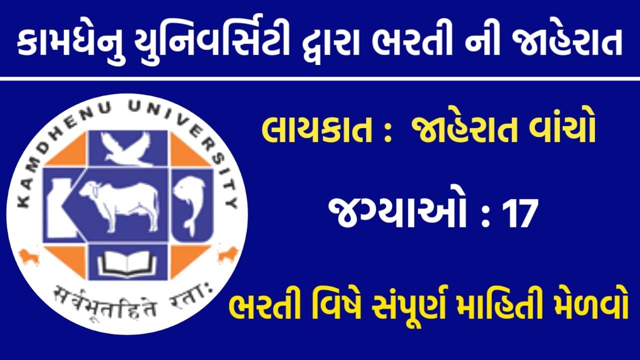 Kamdhenu University Recruitment For Various Post 2021