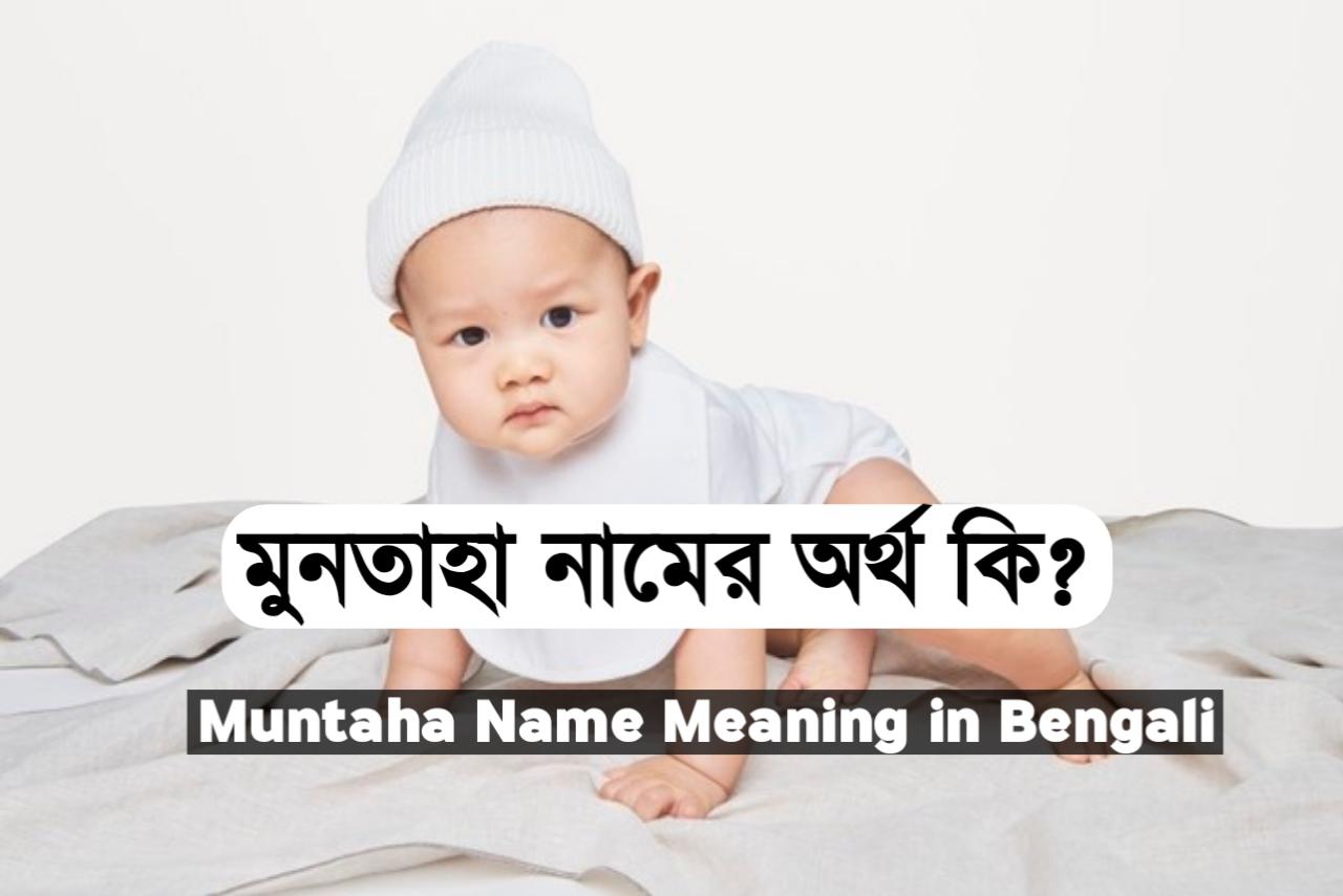 মুনতাহা শব্দের অর্থ কি ?, Muntaha, মুনতাহা নামের ইসলামিক অর্থ কী ?, Muntaha meaning, মুনতাহা নামের আরবি অর্থ কি, Muntaha meaning bangla, মুনতাহা নামের অর্থ কি ?, Muntaha meaning in Bangla, মুনতাহা কি ইসলামিক নাম, Muntaha name meaning in Bengali, মুনতাহা অর্থ কি ?, Muntaha namer ortho, মুনতাহা, মুনতাহা অর্থ, Muntaha নামের অর্থ