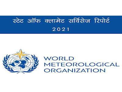 स्टेट ऑफ क्लाइमेट सर्विसेज़ रिपोर्ट-2021  State of Climate Services Report 2021 in Hindi