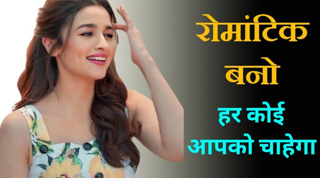 How to impress anyone in hindi, kisi ko impress kaise kare