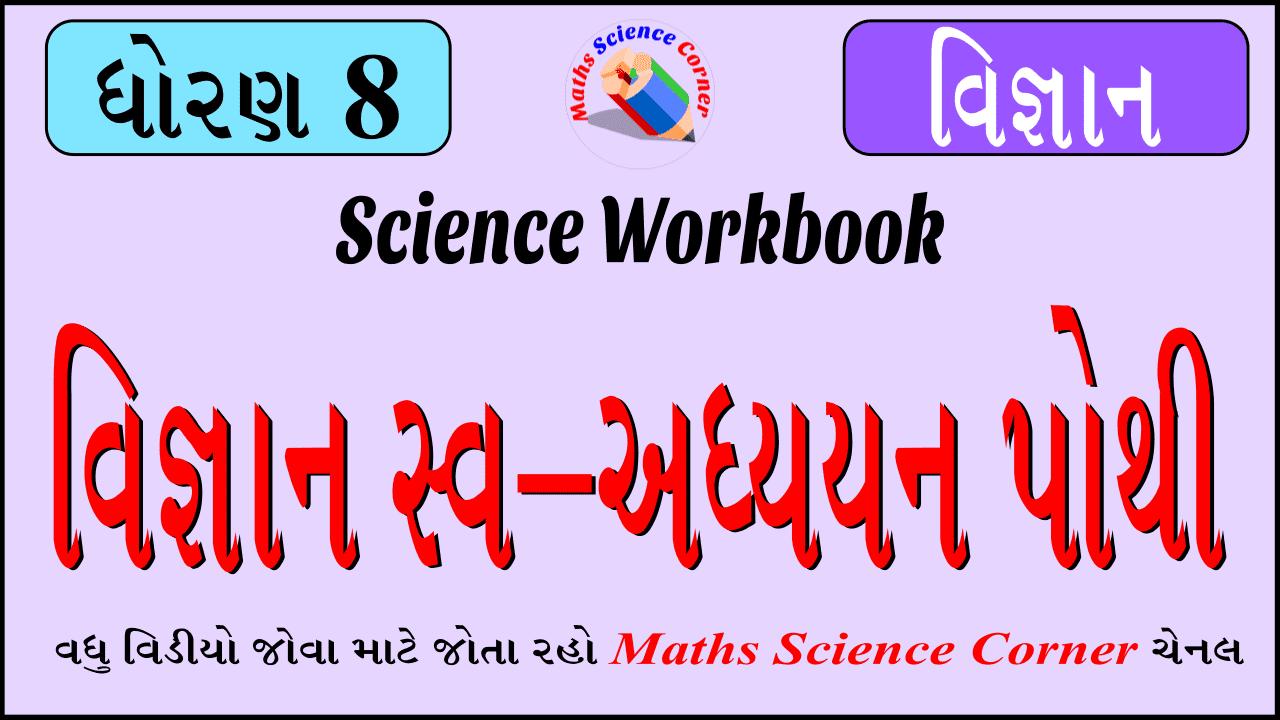 Science Swadhyayn Pothi Std 8
