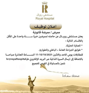 وظائف شاغرة للعمل لدى مستشفى رويال الخاص في عمان.