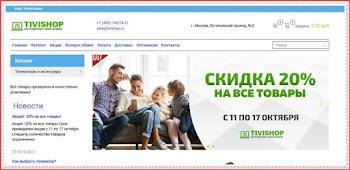 [МОШЕННИКИ] tivishop.ru – Отзывы, развод, лохотрон! Фальшивый магазин