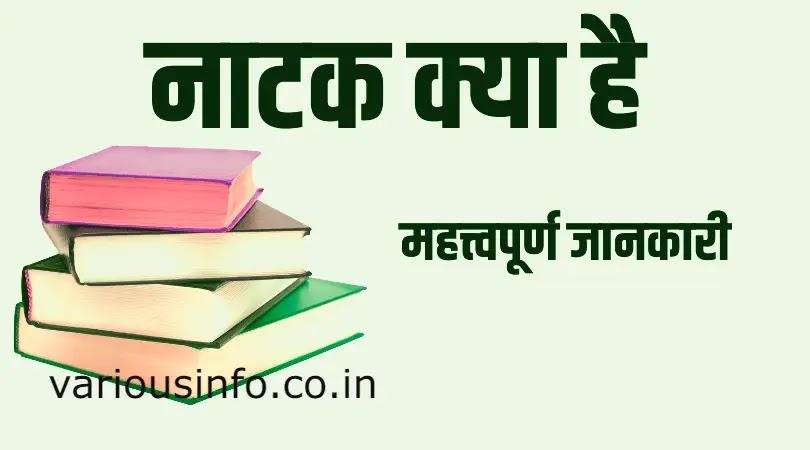 नाटक की परिभाषा , नाटक के तत्व , हिंदी नाटक साहित्य का काल विभाजन - Natak ki paribhasha aur natak ke tatva