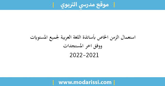 استعمال الزمن الخاص بأساتذة اللغة العربية لجميع المستويات ووفق اخر المستجدات 2022