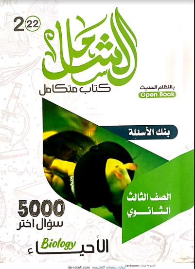 تحميل كتاب الشامل فى الاحياء pdf للصف الثالث الثانوى نظام حديث 2022 (بنك الاسئلة )