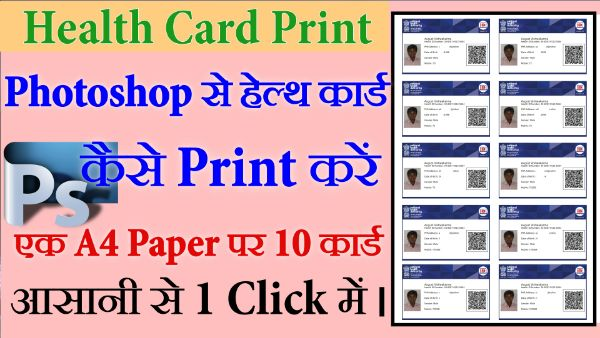 How to Print 10 Digital Health Id Card on One A4 Paper from Photoshop Formate Download
