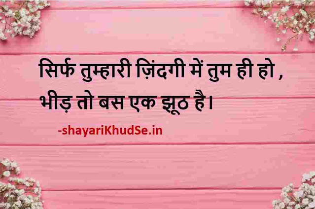 best thoughts of life images, best thoughts of life in hindi images, best quotes of life in hindi with images