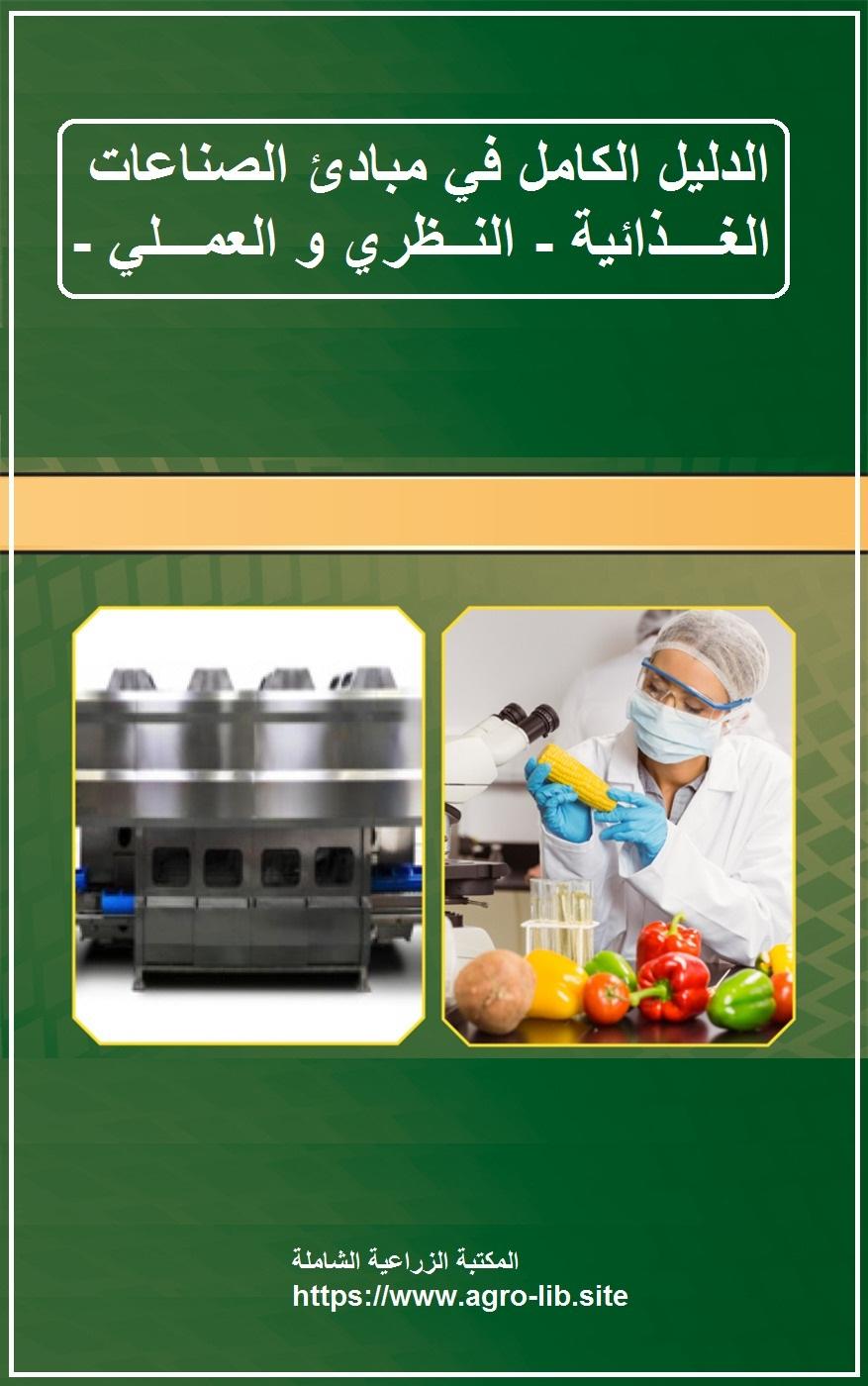 كتاب : الدليل الكامل في مبادئ الصناعات الغذائية - النظري و العملي -