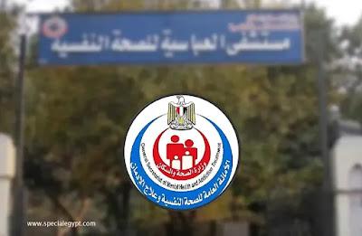 مستشفيات الصحة النفسية الحكومية في مصر