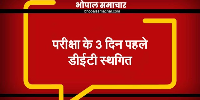 RDVV JABALPUR NEWS- परीक्षा से 3 दिन पहले अचानक DET स्थगित