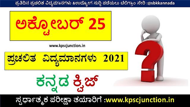 SBK KANNADA DAILY CURRENT AFFAIRS QUIZ OCTOBER 25 2021