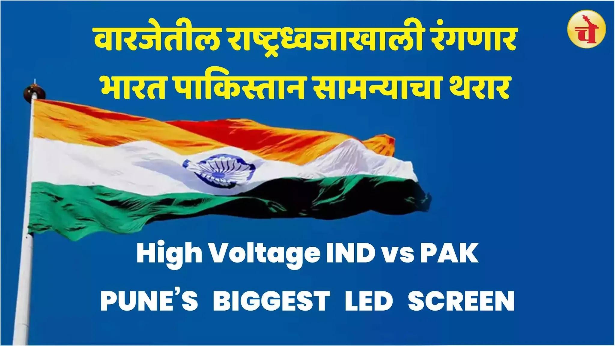 पुण्यातील सर्वात मोठ्या स्क्रीनवर भारत पाकिस्तान सामना पाहायला वारजे मधील राष्ट्रध्वजाखाली एकवटणार तरुणाई