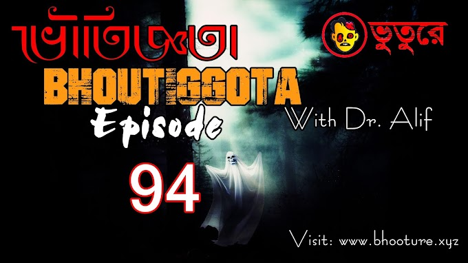 Bhoutiggota 94th Episode 14 October 2021 by Dr. Aalif.mp3