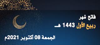 فاتح ربيع الأول 1443 : الجمعة 08 أكتوبر 2021 وعيد المولد النبوي الثلاثاء 19 أكتوبر