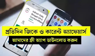 Daily Bengali GK And Current Affairs App