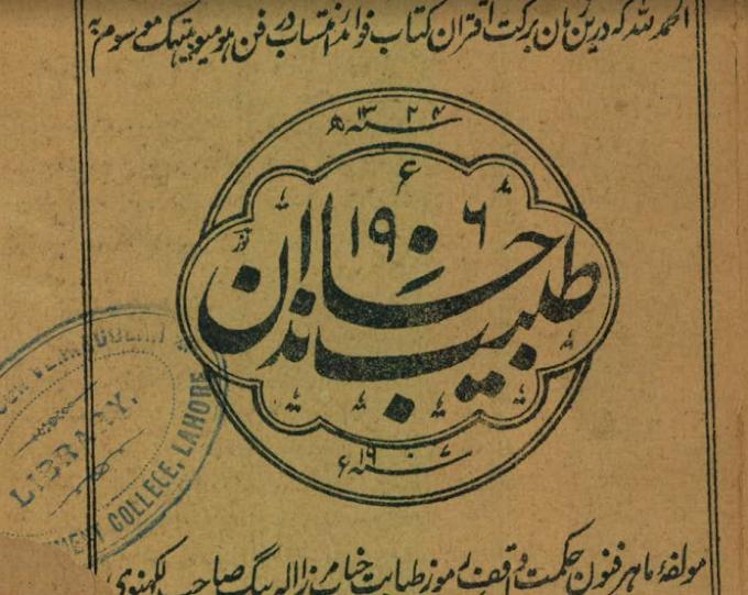 (طیب خاندان۱۹۰۶)Tabib Khandan 1906