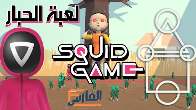 squid game apk،تحميل لعبة الحبار للايفون،تحميل لعبة الحبار الاصلية للكمبيوتر،تحميل لعبه الحبار الاصليه،squid game challenge تحميل،squid game لعبة تحميل للكمبيوتر،تحميل squid game للكمبيوتر،لعبة squid game،تنزيل لعبة الحبار الاصلية للاندرويد،لعبة الحبار،تحميللعبة الحبار،squid game،