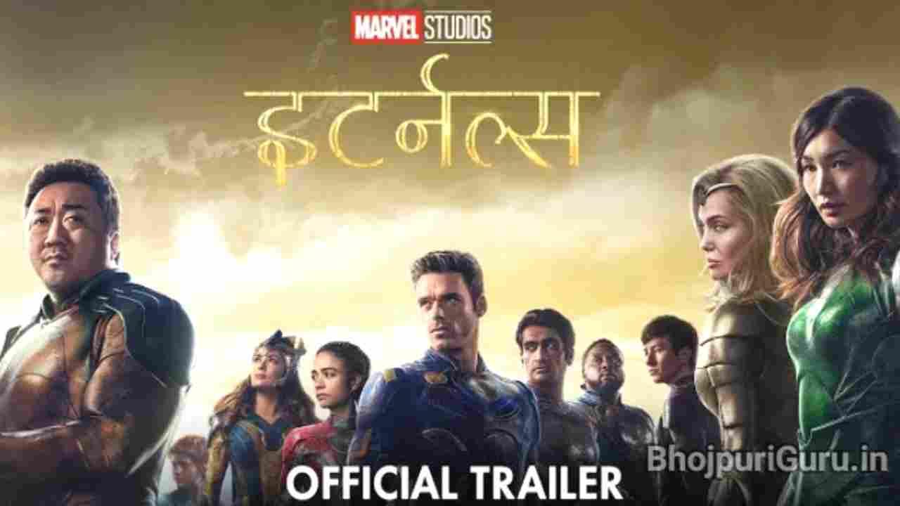 Eternals Movie Download In Hindi Filmywap, Filmyzilla, Filmymeet, Watch Online - BhojpuriGuru.in