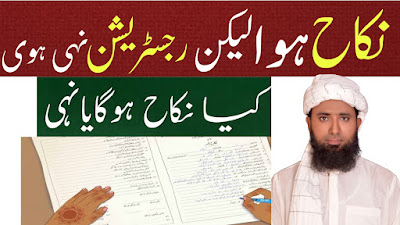 Registration Of Marraige in Pakistan ! Nikah Hua Lakin Registration Ni Hui kia Nikah Hua Hai ya ni