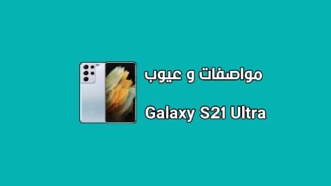 سعر و مواصفات SAMSUNG Galaxy S21 Ultra 5G - مميزات و عيوب هاتف سامسونج جالاكسي اس 21 اولترا