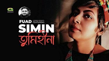Tumi Hina Lyrics(তুমি হীনা) >> Simin