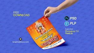 Durga Puja Shuvecca poster PSD file Free Download