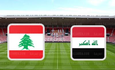 تعرف على موعد مباراة العراق ولبنان والقنوات الناقلة في تصفيات آسيا المؤهلة لكأس العالم 2022