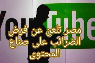 مصر تلعن عن فرض الضرائب على صناع المحتوى