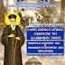 Ιερός Ναός Γεωργίου και Ιγνατίου Ριζοχωρίου, πρόσκληση για θεατρική παράσταση
