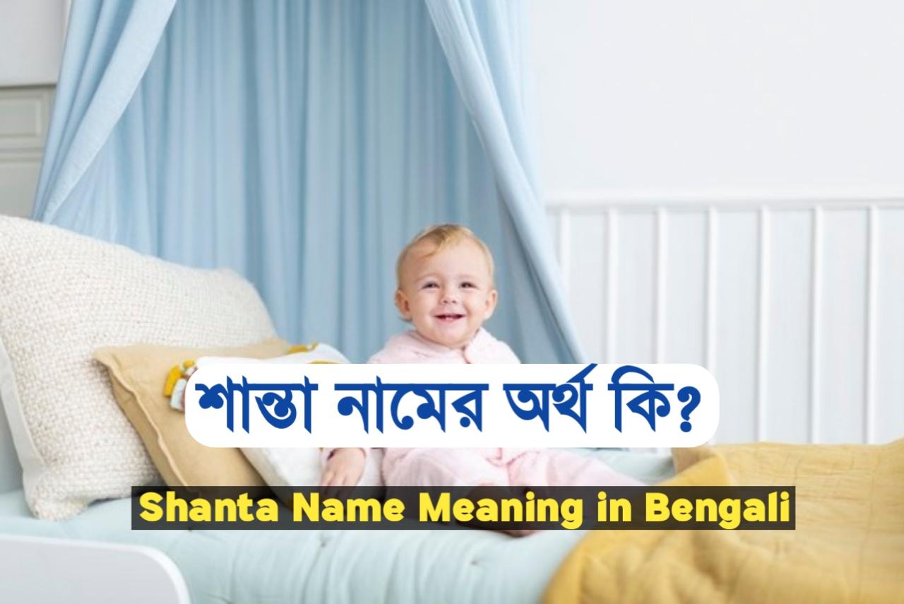 শান্তা শব্দের অর্থ কি ?, Shanta, শান্তা নামের ইসলামিক অর্থ কী ?, Shanta meaning, শান্তা নামের আরবি অর্থ কি, Shanta meaning bangla, শান্তা নামের অর্থ কি ?, Shanta meaning in Bangla, শান্তা কি ইসলামিক নাম, Shanta name meaning in Bengali, শান্তা অর্থ কি ?, Shanta namer ortho, শান্তা, শান্তা অর্থ, Shanta নামের অর্থ