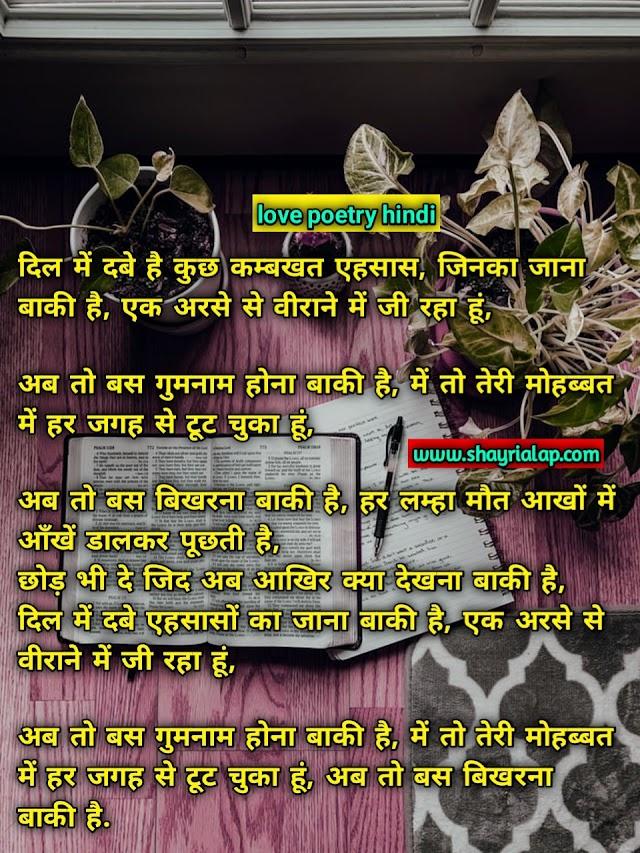 [39+] Most populer Hindi love poetry, poems | सच्चे प्यार के लिए कविता हिंदी में