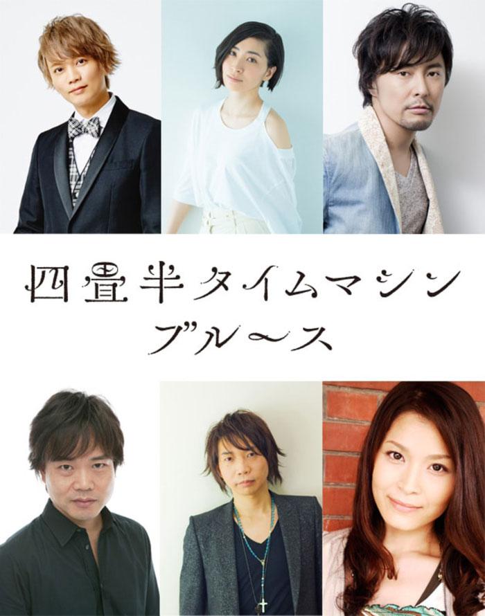 Tatami Time Machine Blues (Yojou-Han Time Machine Blues) anime - reparto