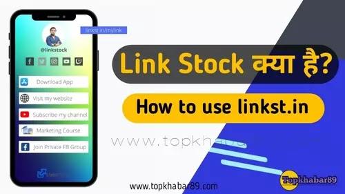 What is linkst.in   LinkStock क्या है?   How to use Link Stock free Instagram Bio maker Tool   Link Stock का उपयोग कैसे करे?