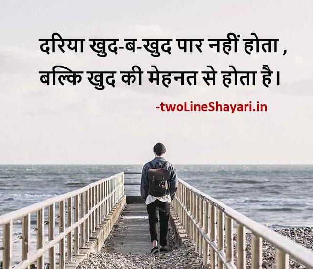 Success Thoughts images, Success Thoughts Images in Hindi