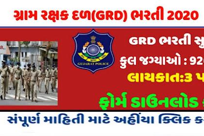 GRD Bharti 2021 :Gujarat Gram Rakshak Dal GRD Recruitment