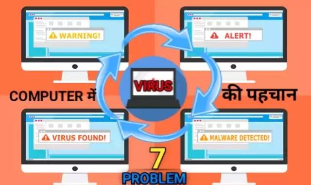 Computer; 7 Problem जिससे Computer में Virus पहचाने सकते हैं