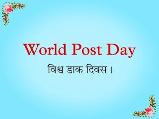 9 अक्टूबर विश्व डाक दिवस ( World Post Day )