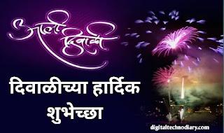 दिवाळीच्या हार्दिक शुभेच्छा - Happy Diwali Wishes In Marathi
