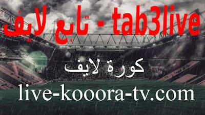 تابع لايف tab3live لبث أهم مباريات اليوم بث مباشر كورة لايف اونلاين