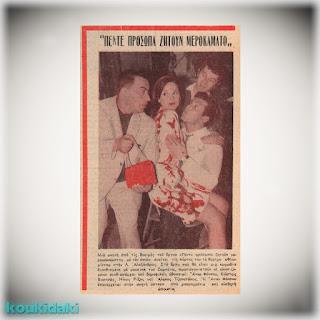 Ο Αλέκος Τζανετάκος σε δημοσίευμα του περιοδικού Ντομινό (9/6/1967)