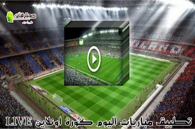 تحميل تطبيق kora online tv لمشاهدة جميع المباريات مجانا 2021