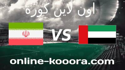 مشاهدة مباراة الامارات وايران بث مباشر اليوم 7-10-2021 تصفيات كأس العالم 2022