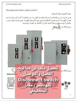 تحميل ملف شرح مفاتيح الفصل والتوصيل Disconnect switch للمهندس/معتز البحطيطي